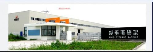 南京爱维斯物流装备制造有限公司