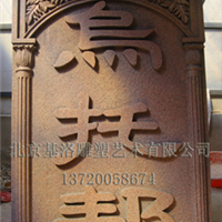 北京基洛雕塑艺术有限公司