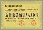 质量 服务 诚信 AAA 单位