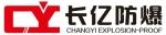 温州市长亿防爆电器有限公司