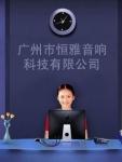 广州市恒雅音响科技有限公司