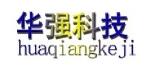 河北省华强科技开发有限公司