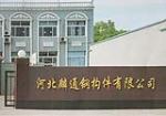 河北麟通钢构件有限公司