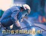 四川省资阳顺民塑料机械厂