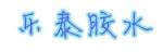 广州乐泰胶水代理商有限公司