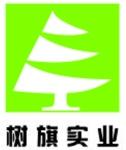 上海树旗实业有限公司