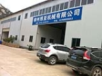 柳州市博亚机械有限公司