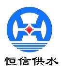 长沙恒信供水设备有限公司