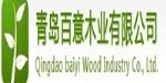 青岛百意木业有限公司