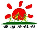 临沂宏福木业有限公司