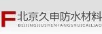 北京久申防水材料有限公司