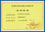 中国工程机械工业协会会员证书