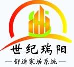 武汉世纪瑞阳舒适系统集成有限公司