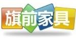 广州旗前家具有限公司