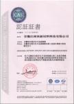 ISO9001质量体质认证