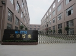 广州高浪舞台灯光设备厂
