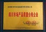 四川市场产品合格企业