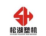 东莞市松湖塑料机械有限公司