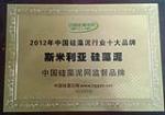 2012年硅藻泥行业十大品牌