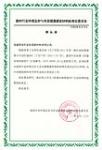 硅藻泥行业标准起草单位