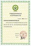 中国建筑材料联合会生态环境建材分会会员