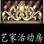 武汉市黄陂区艺家彩钢厂