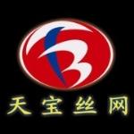 安平县庆吉金属丝网制造有限公司