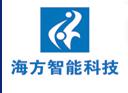 山东海方智能科技股份有限公司