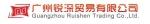 广州锐深贸易有限公司