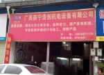 广西南宁浩创机电设备有限公司