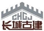 北京长城伟业建材有限公司