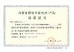山西省节能协会推广证书