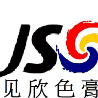 东莞市道�蚣�欣塑胶制品厂
