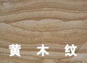 山东省莱阳市环宇石材有限公司