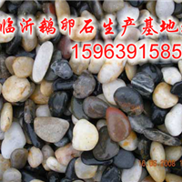 临沂鹅卵石生产基地
