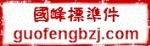 永年县国峰标准件厂