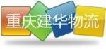 重庆建华物流有限公司