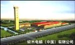 铃木电梯(中国)有限公司