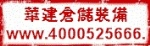 山东华建仓储装备科技有限公司