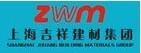 上海吉祥铝制品材料有限公司
