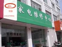 福州阳光家电维修服务中心