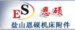 盐山恩硕机床附件制造有限公司