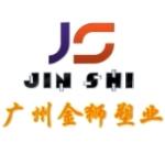 广州金狮塑业有限公司
