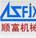 沁阳市顺富造纸机械设备制造厂