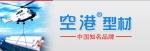 北京市空港塑胶型材有限公司