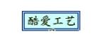 南宁市酷爱工艺制品厂(微型企业)