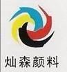 上海灿森化工有限公司销售部