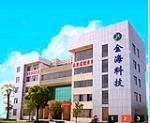 湖南省金海科技有限公司