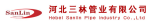 河北三林管业有限公司