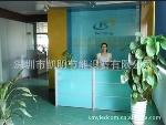 深圳市凯明节能设备有限公司